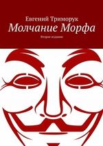 Молчание Морфа. Первое издание