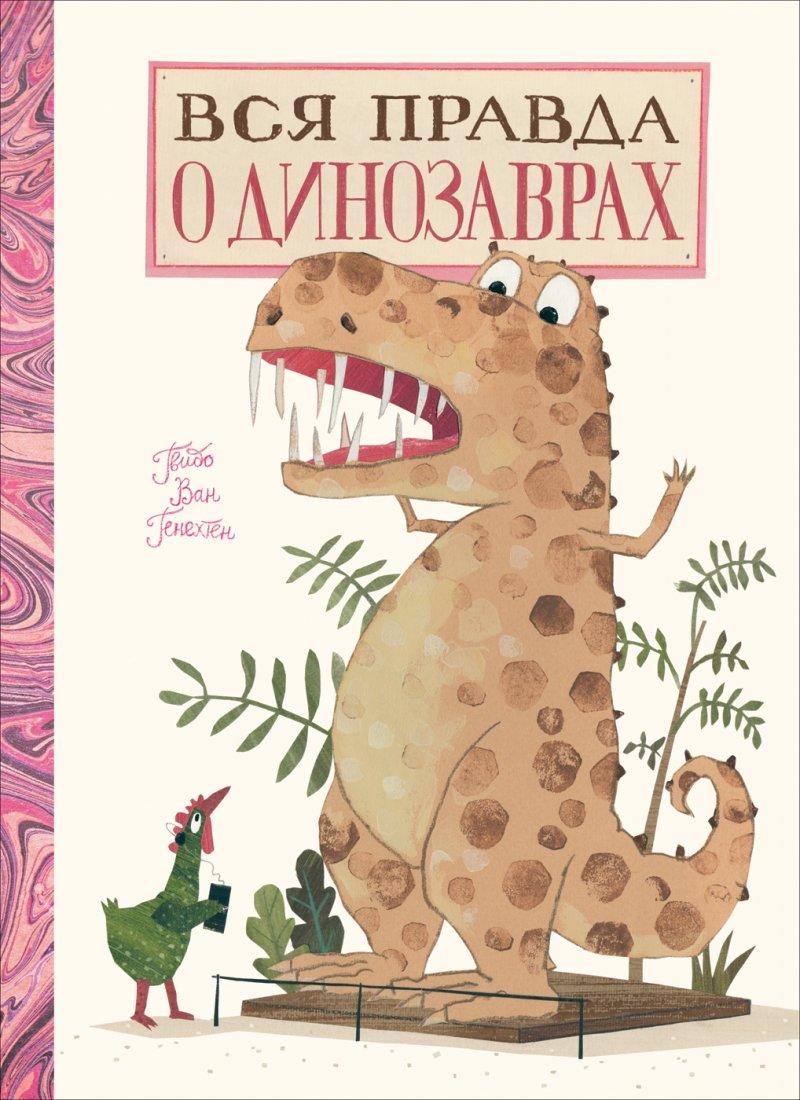Вся правда о динозаврах