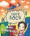 Тося-Бося и день Суперпапы