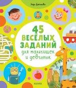 45 весёлых заданий для мальчишек и девчонок