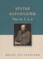 Братья Карамазовы. Часть первая и вторая