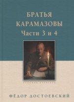 Братья Карамазовы. Часть третья и четвертая