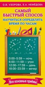 Самый быстрый способ научиться определять время по часам