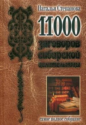 11000 заговоров сибирской целительницы