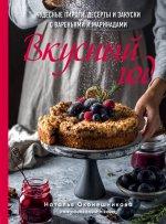 Вкусный год. Чудесные пироги, десерты и закуски