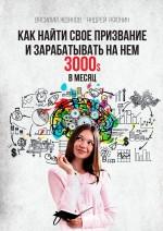 Как найти свое призвание изарабатывать нанем 3000$ вмесяц