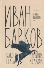 Иван Барков. Пылкого Пегаса наездник удалой
