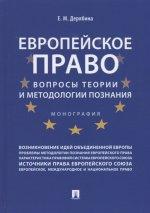 Европейское право:вопрсы теории и методологии познания.Монография