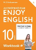 Enjoy English/Английский язык 10кл[Рабоч.тетр]ФГОС