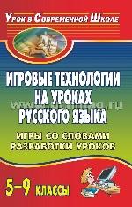 Игровые технологии на уроках русского языка 5-9 кл