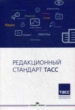Редакционный стандарт ТАСС. Учебное издание. Гриф ФУМО