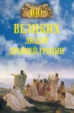 100 великих людей Древней Греции