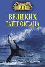 100 великих тайн океана