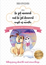 How to get married and not to get divorced in a couple of months. Manual for newlyweds