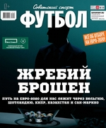Советский Спорт. Футбол 48-2018 ( Редакция журнала Советский Спорт. Футбол  )