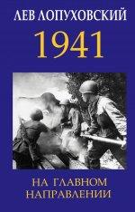 1941. На главном направлении