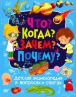Детская энциклопедия в вопросах и ответах. Что? Когда? Зачем?