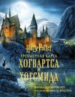 Гарри Поттер.Трехмерная карта Хогвартса и Хогсмида