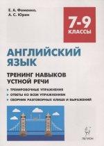 Английский язык 7-9кл Тр.навыков устн.речи. Изд.3