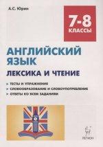 Английский язык 7-8кл Лексика и чтение. Изд.5