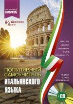 Популярный самоучитель итальянского языка для начинающих