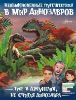 Трое в джунглях, не считая динозавра