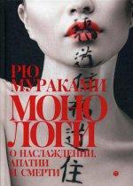 Монологи о наслаждении, апатии и смерти: романы