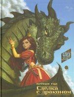 Сделка с драконом