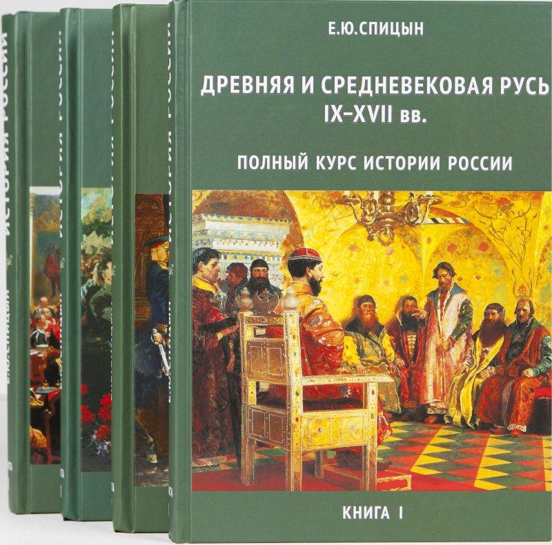 Полный курс истории России. Комплект из четырех книг