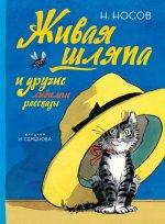 Живая шляпа и другие любимые рассказы