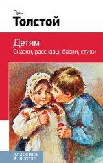 Детям (с иллюстрациями)