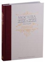 Москва XIX и XXI веков. Сопоставления и комментарии
