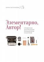 Элементарно, Автор! Справочник для писателей, копирайтеров и блогеров