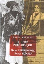 В огне революции: Мария Спиридонова, Лариса Рейснер