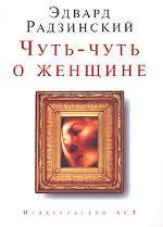 Скачать Чуть-чуть о женщине бесплатно Э. Радзинский