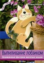 Выпиливание лобзиком. Деревянные фигурки веселых кошек