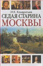 Седая старина Москвы. Исторический обзор и полный указатель ее достопамятностей