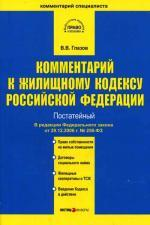 Постатейный комментарий к Жилищному кодексу РФ: от 29 декабря 2004 г