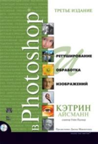 Ретуширование и обработка изображений в Photoshop. 3-е издание
