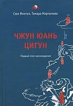 Чжун Юань цигун. Первый этап восхождения: Расслабление. Книга для чтения и практики. Издание 4-е, дополненное и переработанное