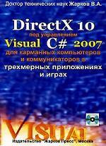 DirectX 10 под управлением Visual С# 2007 для карманных компьютеров в трехмерных приложениях и играх (+CD)