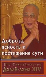 Доброта, ясность и постижение сути. 2-е издание, переработанное и дополненное