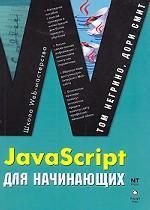 Основы JavaScript для начинающих