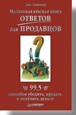 Маленькая красная книга ответов для продавцов. 99,5 способов убедить, продать и получить деньги