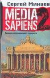Media Sapiens. Дневник информационного террориста