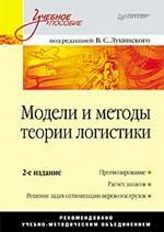 Модели и методы теории логистики: Учебное пособие. 2-е изд