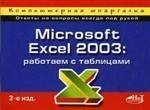 Excel 2003: работаем с таблицами. Компьютерная шпаргалка