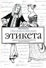 Энциклопедия этикета
