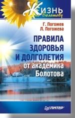 Правила здоровья и долголетия от академика Болотова