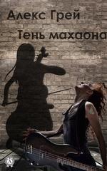 Тень Махаона